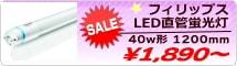 フィリップス MASTER LEDtube LED直管蛍光灯を激安販売