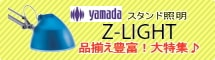 山田照明 Z-ライト(Z-LIGHT)