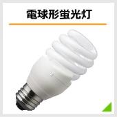 電球形蛍光灯・電球形蛍光ランプ