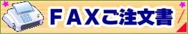 御注文はfaxからでもok faX注文書