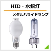 HID・水銀灯・メタルハライドランプ