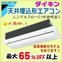 天井埋込形エアコン ダイキン ハウジングエアコンを自社工事で激安特価