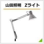 山田照明 Z-ライト(Z-LIGHT)LEDデスクスタンド