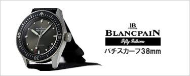 ブランパン50ファゾムズバチスカーフ38ミリ