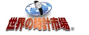 世界の時計市場