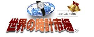 世界の時計市場ロゴ