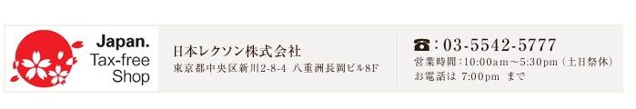 日本レクソン株式会社 東京都中央区新川2-8-4 八重洲長岡ビル8F 電話:03-5542-5777 営業時間 10:00am-5:30pm(土日祭休)お電話は7:00pmまで (免税店)
