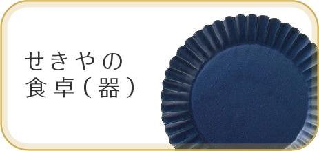 せきやの食卓(器)