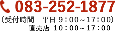 083-252-1877