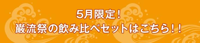 5月限定! 巌流祭の飲み比べセットはこちら!!