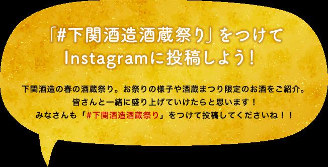 「#下関酒造酒蔵祭り」をつけて Instagramに投稿しよう!