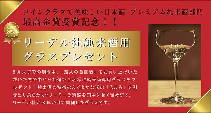 リーデル純米酒ワイングラスが当たる
