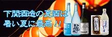 下関酒造の夏酒