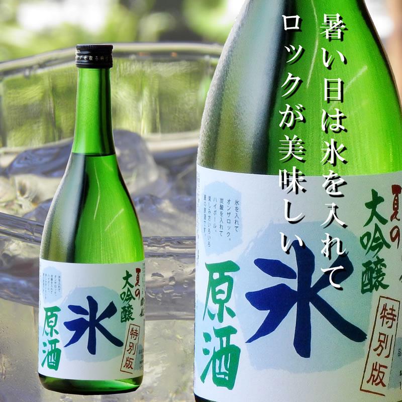 大吟醸氷原酒