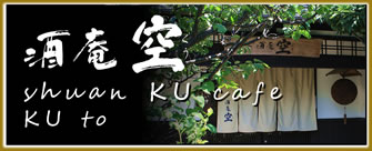 直売店 酒庵「空」 カフェ syuan KUu cafe