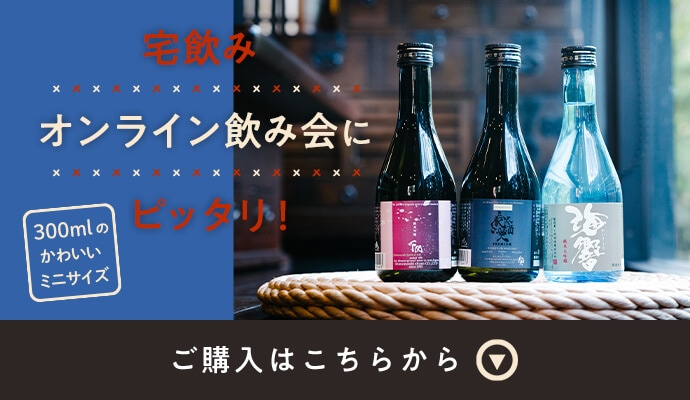 宅飲み・オンライン飲み会にピッタリ!