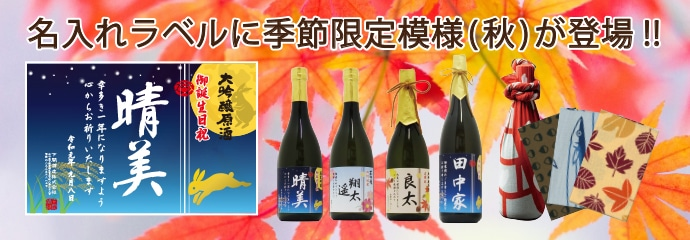 名入れ 日本酒(季節限定・秋)