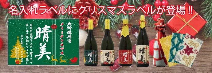 名入れ 日本酒(クリスマス)