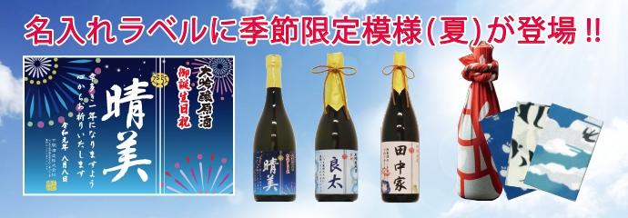 名入れ 日本酒(季節限定・夏)