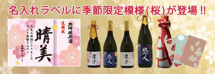 名入れ 日本酒(季節限定・桜)