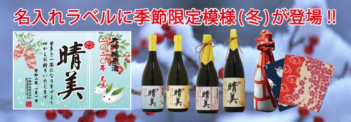 名入れ 日本酒(季節限定・冬)