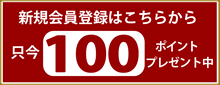 会員登録ポイント100