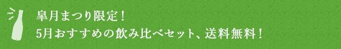 h2 皐月まつり限定! 5月おすすめの飲み比べセット、送料無料!