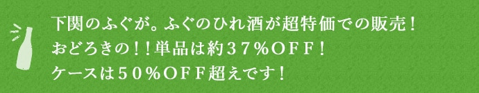 h2  下関のふぐが。ふぐのひれ酒が超特価での販売!おどろきの!!単品は約37%OFF!ケースは50%OFF超えです!
