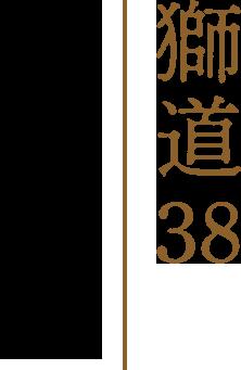 獅道38 無濾過純米大吟醸 生原酒