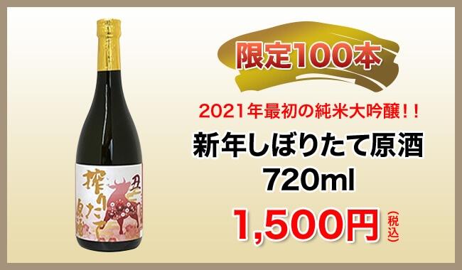 新年しぼりたて原酒 720ml