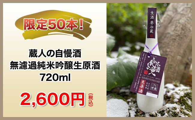 蔵人の自慢酒 無濾過純米吟醸生原酒 720ml