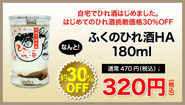 ふくのひれ酒HA 180ml