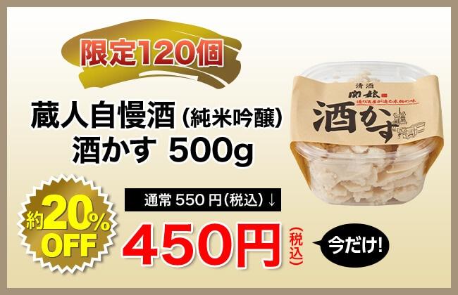 蔵人自慢酒(純米吟醸) 酒かす 500g