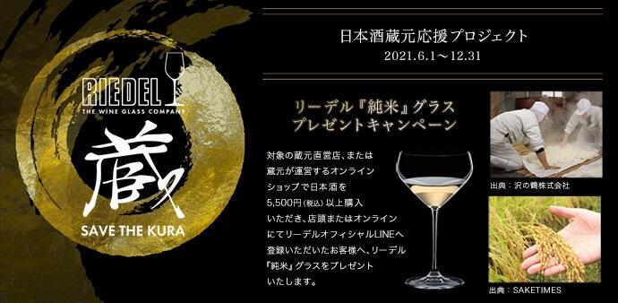 日本酒蔵応援プロジェクト