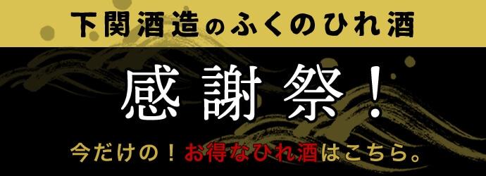 下関酒造のふくのヒレ酒感謝祭