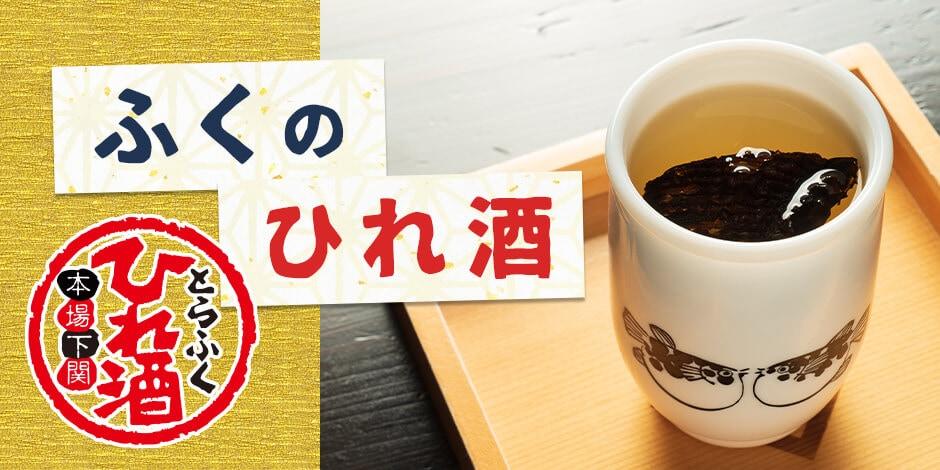 ふくのヒレ酒感謝祭