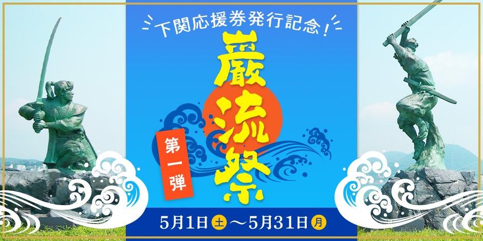 下関応援券発行記念!巌流祭 第一弾