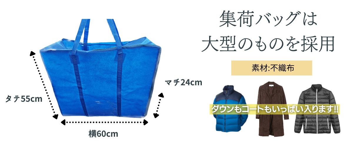 集荷バッグは大型のものを採用