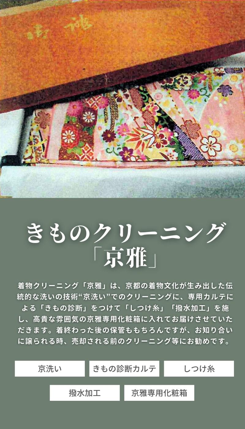 きものクリーニング「京雅」