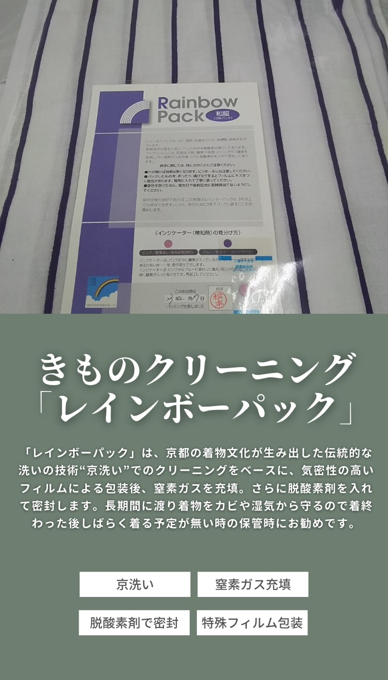 きものクリーニング「レインボーパック」
