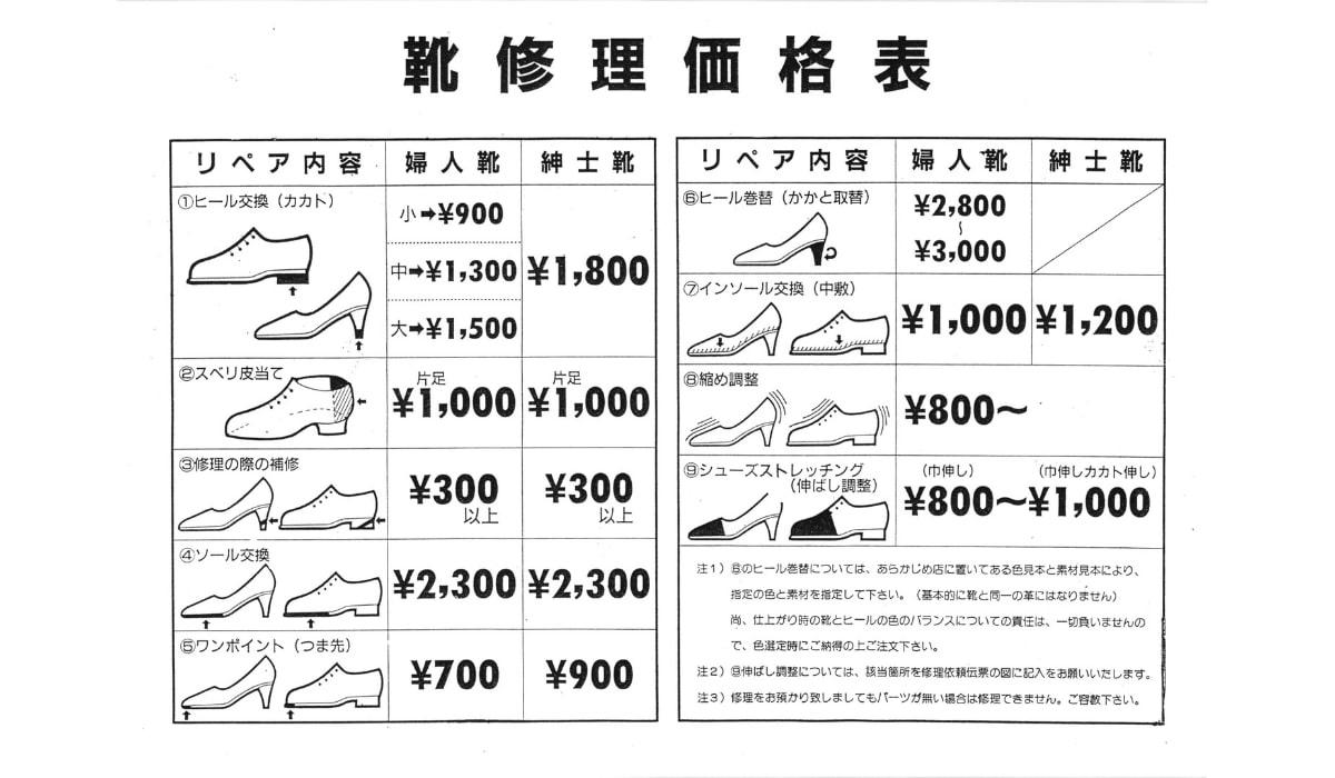 靴修理メニュー