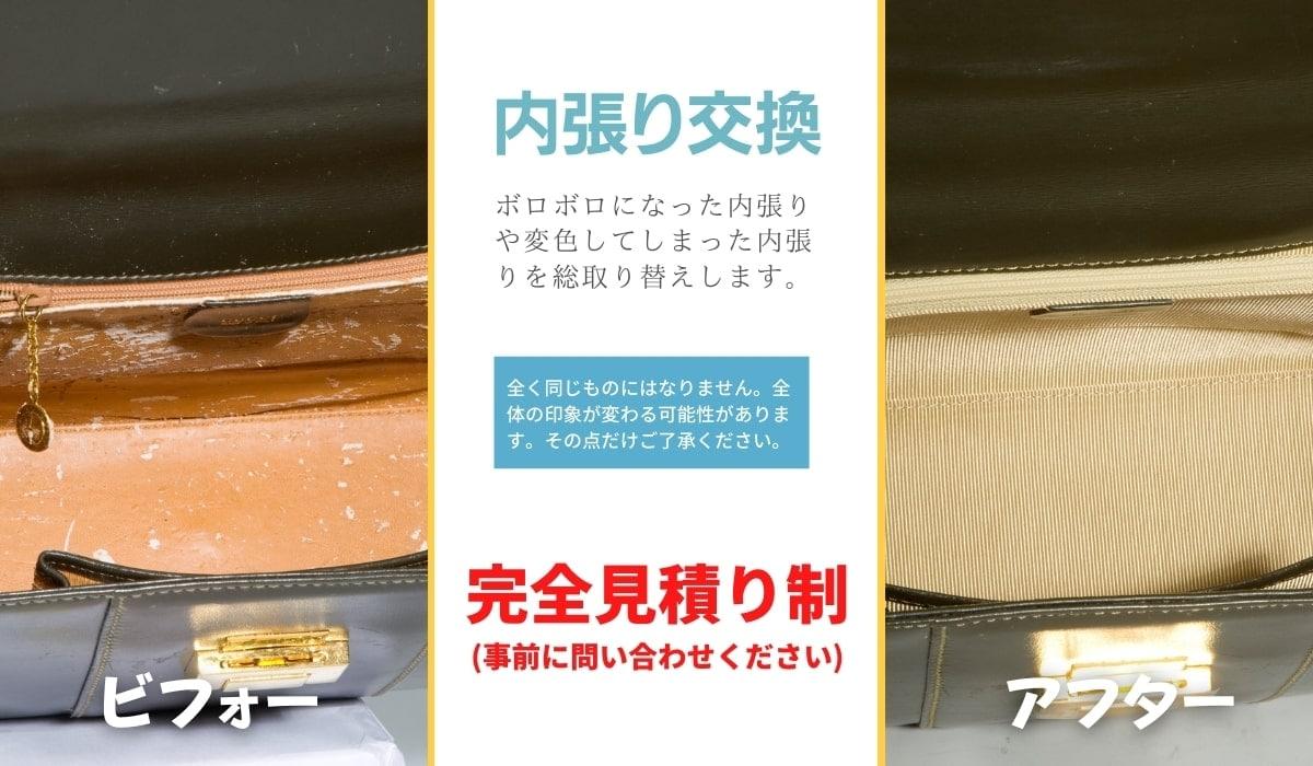 革製バッグの内張り交換