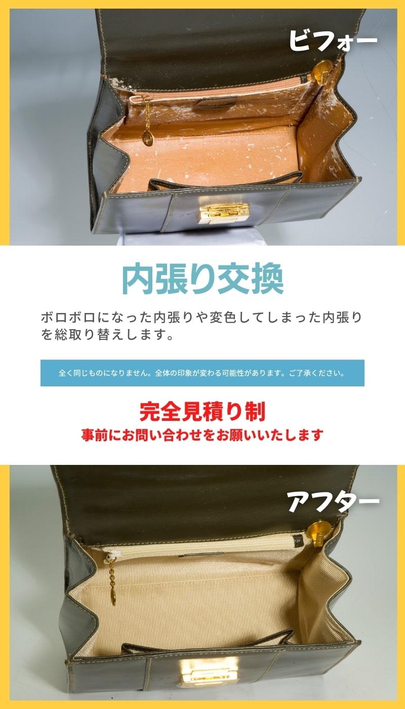 革製バッグ内張り交換