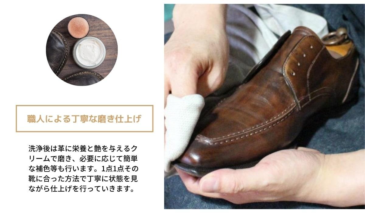 革靴の磨き仕上げ補色