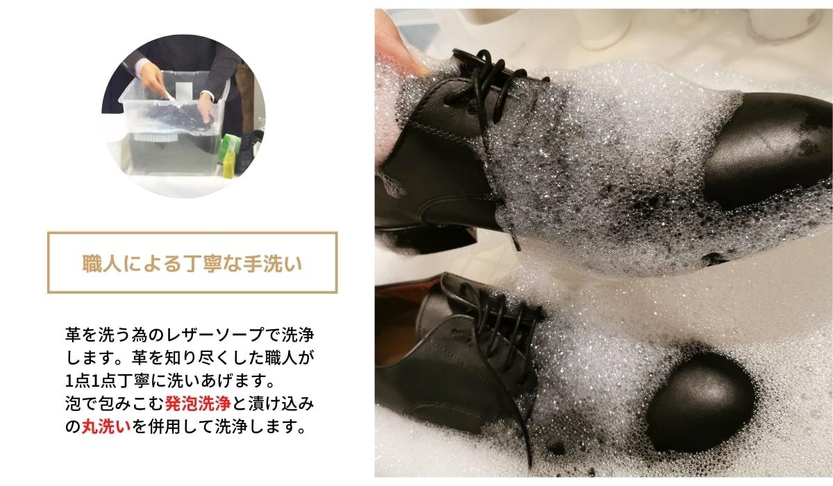 革を知り尽くした職人による丁寧な革靴手洗い