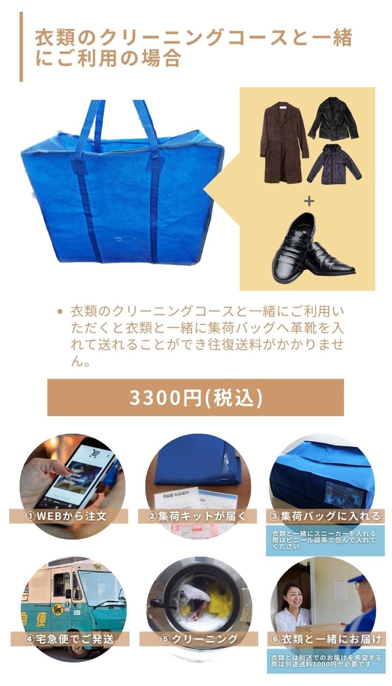 衣類のクリーニングコースと一緒にご利用の場合の手順
