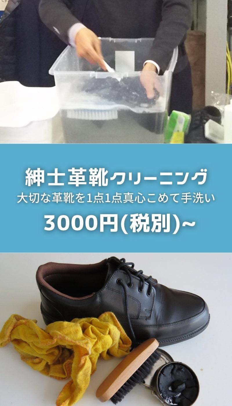 紳士革靴クリーニング