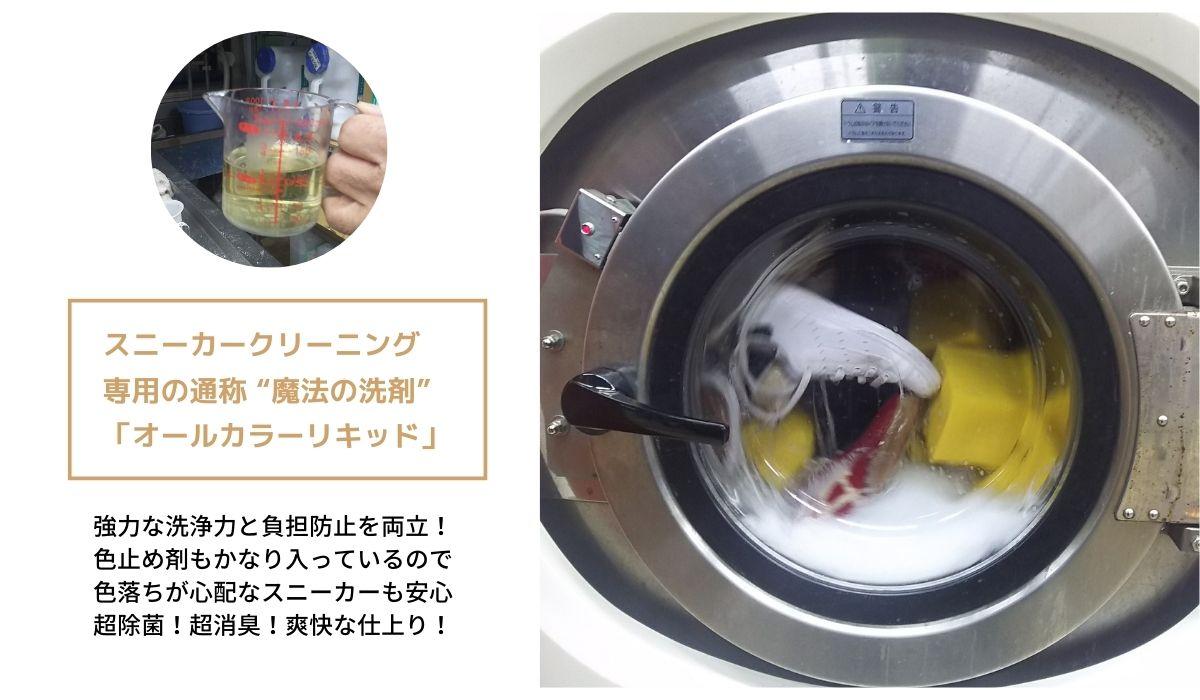 スニーカー洗いの為の洗剤オールカラーリキッド