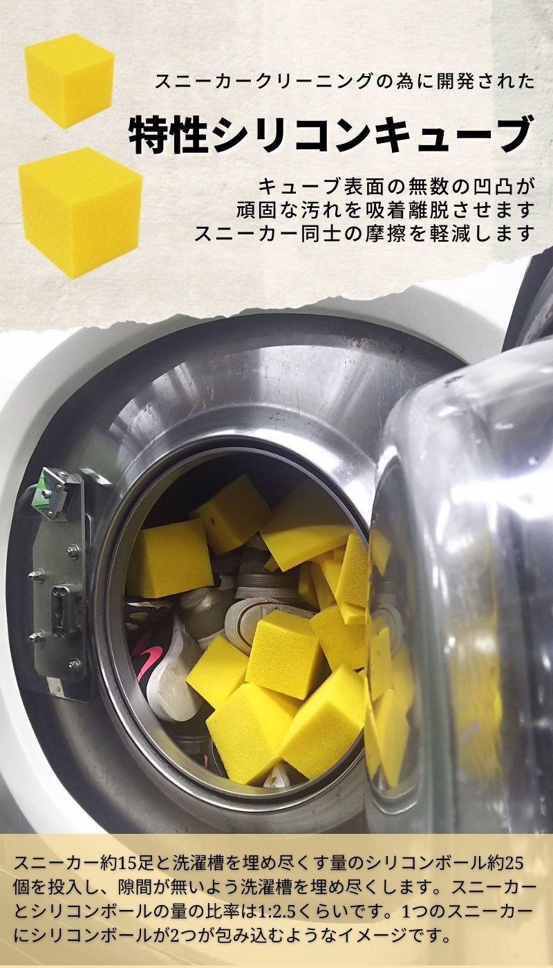 スニーカークリーニングの為に開発された特性シリコンキューブ