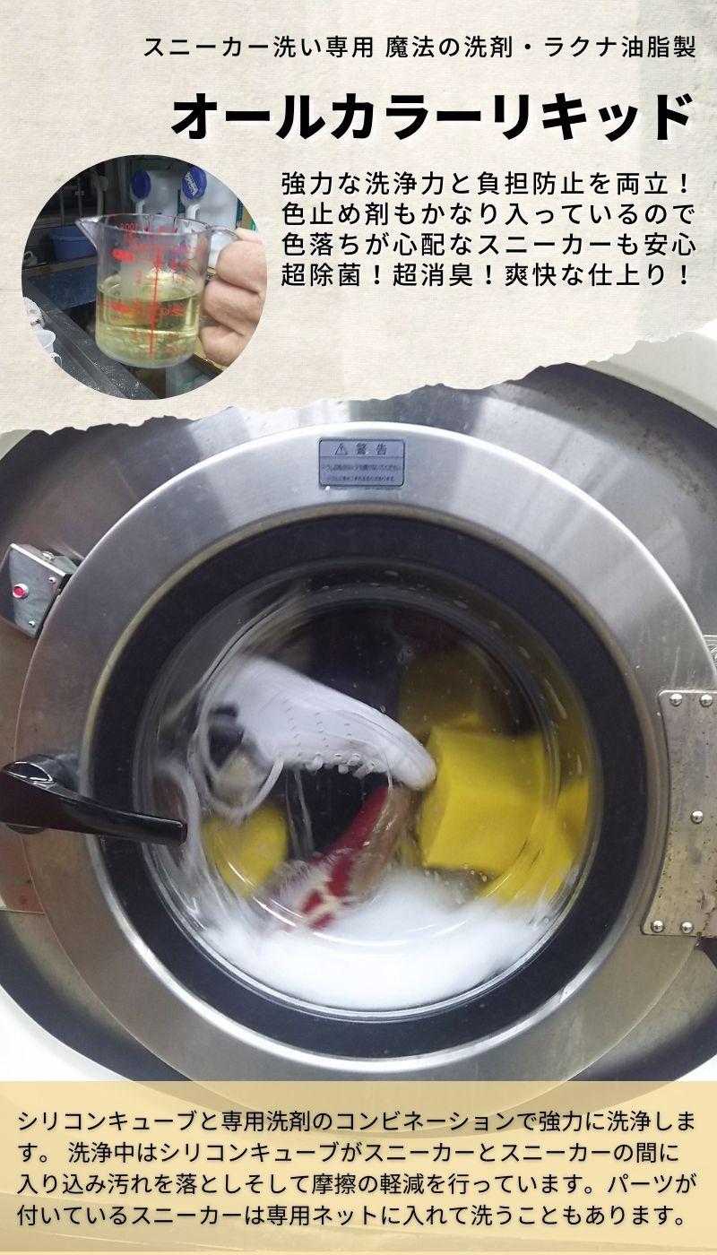 スニーカークリーニング専用洗剤オールカラーリキッド
